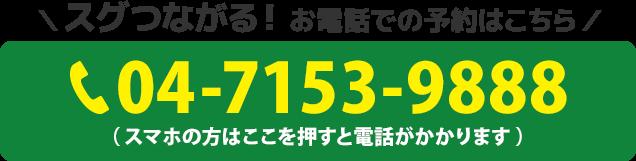 電話番号:04-7153-9888