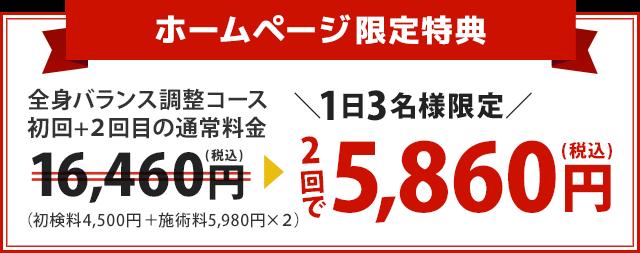 【ホームページ限定特典】全身バランス調整コース初回+2回目の通常価格16,460円が、2回で5,860円!